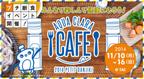 楽しく健康になれるイベント「AQUA CLARA CAFE」期間限定で渋谷に登場!