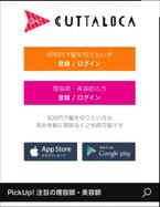 500円でヘアカット!話題の「CUTTALOCA」がAndroidアプリに