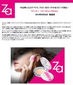 Zaから、外出時の化粧直しをすばやく叶える「ジーエー リメークコンパクトUV 」新発売