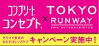 コンタクトレンズケア用品を買って『東京ランウェイ』に行こう!