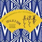 SHISEIDO THE GINZA主催 ゆかた美人特別セミナー開催