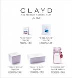 パワースポットの火山灰でできた入浴剤『CLAYD』がすごい