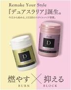 新発想サプリメント『デュアスラリア』で賢くダイエットサポート!
