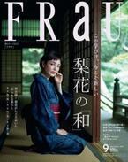 「梨花」!奥ゆかしい和服姿で「FRaU」 9月号に登場!