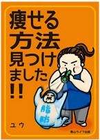 新刊ダイエット本 「やせる方法見つけました!!」発刊