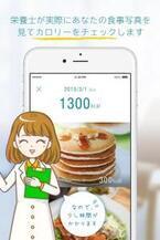 食事を撮って送るだけのダイエットアプリ「カロナビ」をチェック