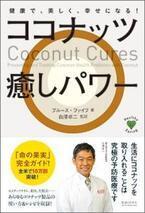 命の果実、新刊「ココナッツ癒しパワー」