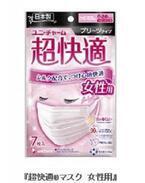 超快適マスクで魅力度アップ!ベビーピンクが定番化!