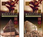 チョコレートでダイエット!「ダイエットチョコサプリ」が人気。