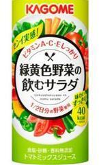 【5種類】の緑黄色野菜使用!カゴメの野菜ジュース!