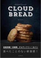 低糖質・低カロリー・グルテンフリーの『クラウドブレッド』レシピ本、日本初登場!