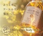 5千年の伝統的美容法で体を洗う!アーユルヴィストからボディウォッシュが発売