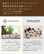 京都伊勢丹にて国産ナチュラルヘアケアが気軽に試せるイベントが開催