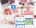 ミュゼプラチナムにアプリが登場!嬉しいクーポンやポイントもザクザク