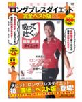 なんと1000円!美木良介セレクト「ロングブレスダイエット」ベストDVD発売