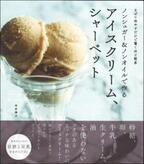信じられない!「美容に良いアイス」が20分で作れるレシピ本が登場
