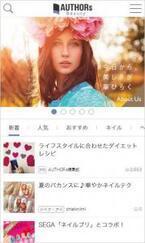 AUTHORs JAPAN BEAUTYがリニューアルオープン!