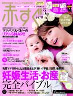 出産準備・お買い物マガジン『赤すぐ』が妊婦さん&ママの気持ちに寄り添う雑誌へリニューアル!