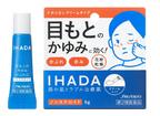 かゆみやカサカサ、もう悩まない!資生堂 目もとの肌トラブルを治す治療薬クリームを発売