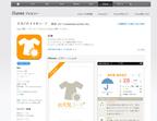 天気にあったコーデアドバイス☆iPhoneアプリ登場