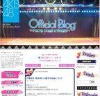 江口愛実ならよかった? 普通の娘なら恋もする AKB48/NMB48 謹慎・脱退