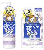すぼら女子のための「ふき取り乳液」&「ふき取り乳液シート」発売!