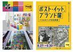 【9/30まで】「Post-it® Brand」×あの名監督!?「ポスト・イット® ブランド展」銀座&新宿にて開催!