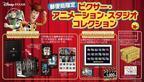 郵便局限定「ピクサー・アニメーション・スタジオ コレクション」いよいよ販売開始!