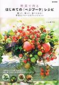 """食べられる花束!? 野菜で作る""""ベジブーケ""""がオシャレ!"""