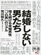 """結婚""""できない""""ではなく""""しない""""「ソロ男(ダン)」の攻略法とは!?"""