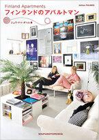 『フィンランドのアパルトマン』が発刊 お部屋づくりの参考になる16軒の住まいを紹介