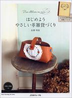 革バッグや小物づくりの基礎がわかる本『はじめよう やさしい革雑貨づくり』が登場