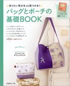 初心者にも作りやすい、バッグ&ポーチ作りの基礎がわかる1冊が登場