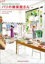 パリジェンヌおすすめのショップ50店舗を紹介した本『パリの雑貨屋さん』が登場!