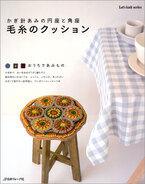 かぎ針編みでレトロかわいいクッションを手作りする一冊が登場!