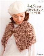少ない玉数で編める、冬にぴったりのアイテム満載の編み物本が登場!