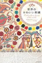 世界各地に伝わるさまざまな刺繍を集めた本、『世界のかわいい刺繍』が登場!
