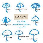 パラソル=日傘をテーマにしたユニークな作品展「パラソル展」開催!