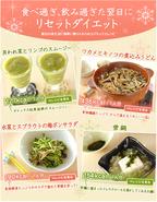 『食べ過ぎ、飲み過ぎた翌日にリセットダイエット』 レシピ特集!