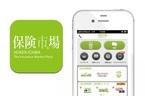 保険のお悩みをアプリでカンタン解決! 保険市場から公式iPhoneアプリが登場