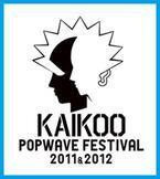 KAIKOO FES第4弾出演者発表。COMEBACK MY DAUGHTERS、オイスカほか出演