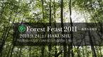 森と音楽が奏でるハーモニー。ハイブリッドな野外フェス「Forest Feast 2011」