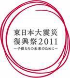 """""""音楽、お笑い、食""""の力で復興支援!アジカン、いきものがかりほか豪華面々が集う「東日本大震災復興祭」"""