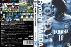 J1・2年連続得点王の前田遼一の初DVDが発売!