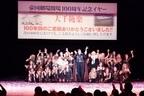 帝国劇場、開場100周年アニバーサリー・イヤーに幕