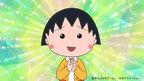 桑田佳祐の新曲が「ちびまる子ちゃん」の新エンディングテーマに決定