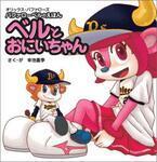 かわいすぎるプロ野球マスコット、バファローベルの萌える絵本が発売!