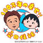ちびまる子ちゃん×桑田佳祐、新エンディング初公開