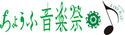 ちょうふ音楽祭2012 LIVE PLUS+にTTRE×ビアンコネロの出演が決定!!