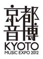 くるり主催の野外フェス「京都音楽博覧会2012 IN 梅小路公園」最終出演アーティスト発表!!